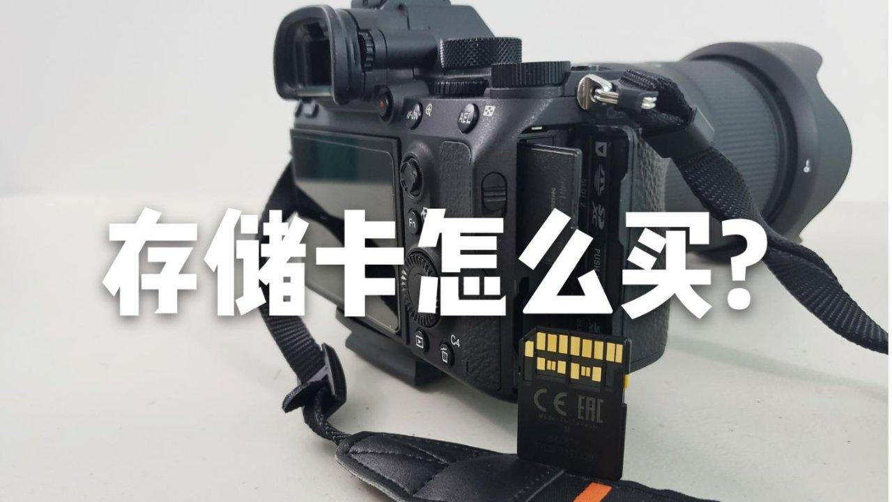 干货篇 - 买相机存储卡前所需要知道的一切!