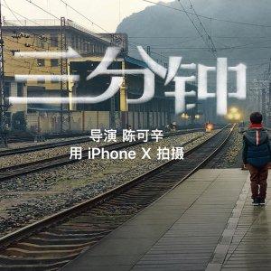 团圆的每一刻,你都可以留住陈可辛导演《三分钟》感动中国 手机拍电影你也行