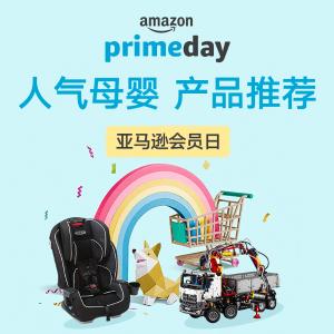 亚马逊黑五来临,不买就亏了2019 Amazon 会员日不能错过的儿童产品排行榜