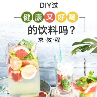 原创征文#夏日饮品#夏天你最爱DIY哪些饮料?回购的饮品都有啥?