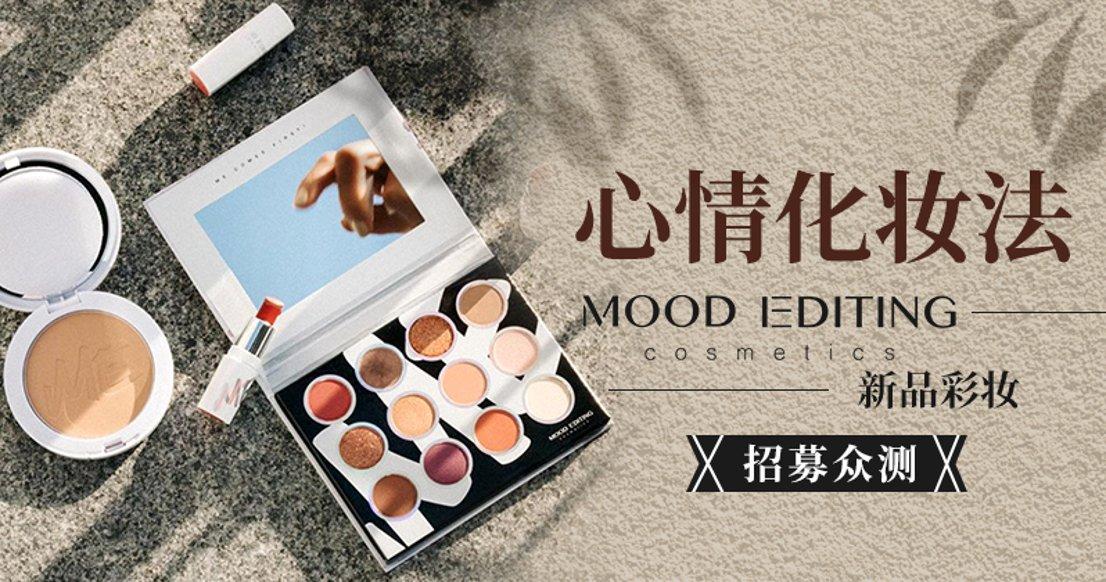 Mood Editing Cosmetics新品彩妆(微众测)