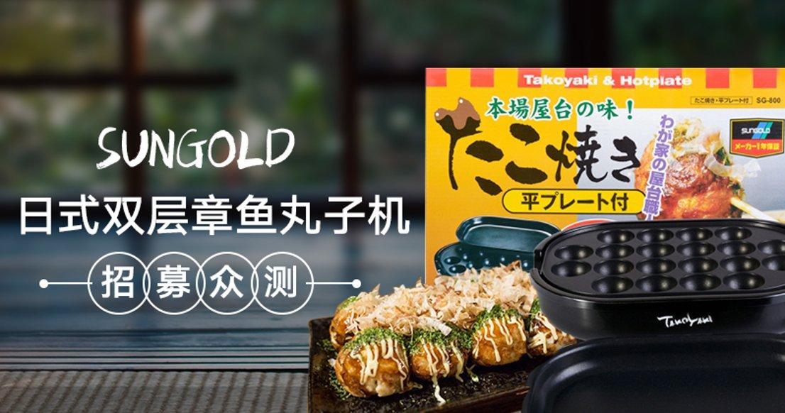 【日式厨具】双层章鱼丸子机