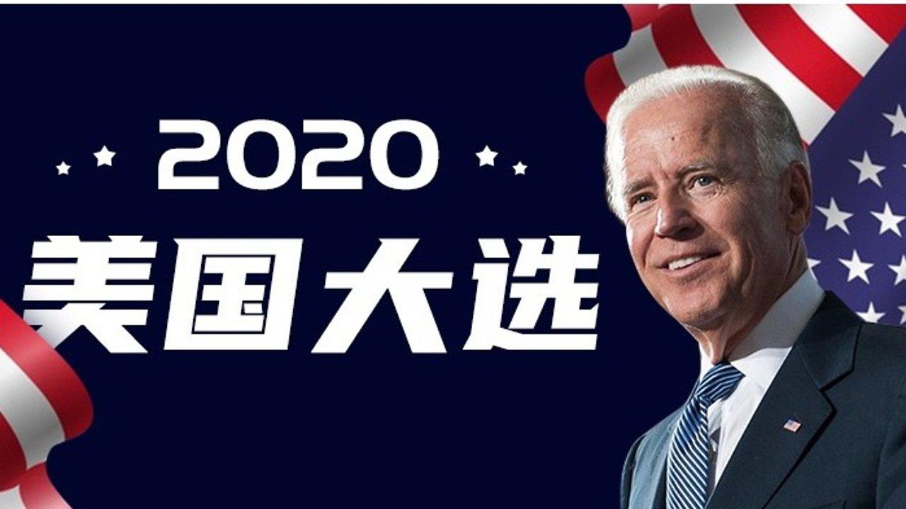 美国大选丨媒体官宣:拜登当选美国新总统,成为美国历史上最年长总统,川普拒接受!
