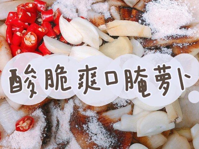 美食| 凉菜-腌萝卜
