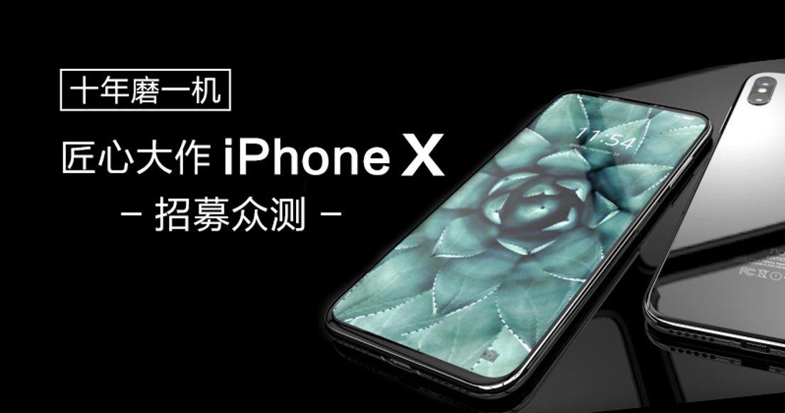 【十年力作免费体验】Apple iPhone X