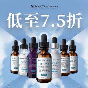 低至75折!干货分享!抗氧王者!SkinCeuticals 修丽可 CE经典抗氧瓶 黄脸婆 贵妇抗氧化