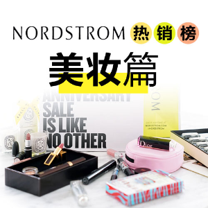 Deluxe Sets and GWPNordstrom Anniversary Beauty Sale @ Nordstrom