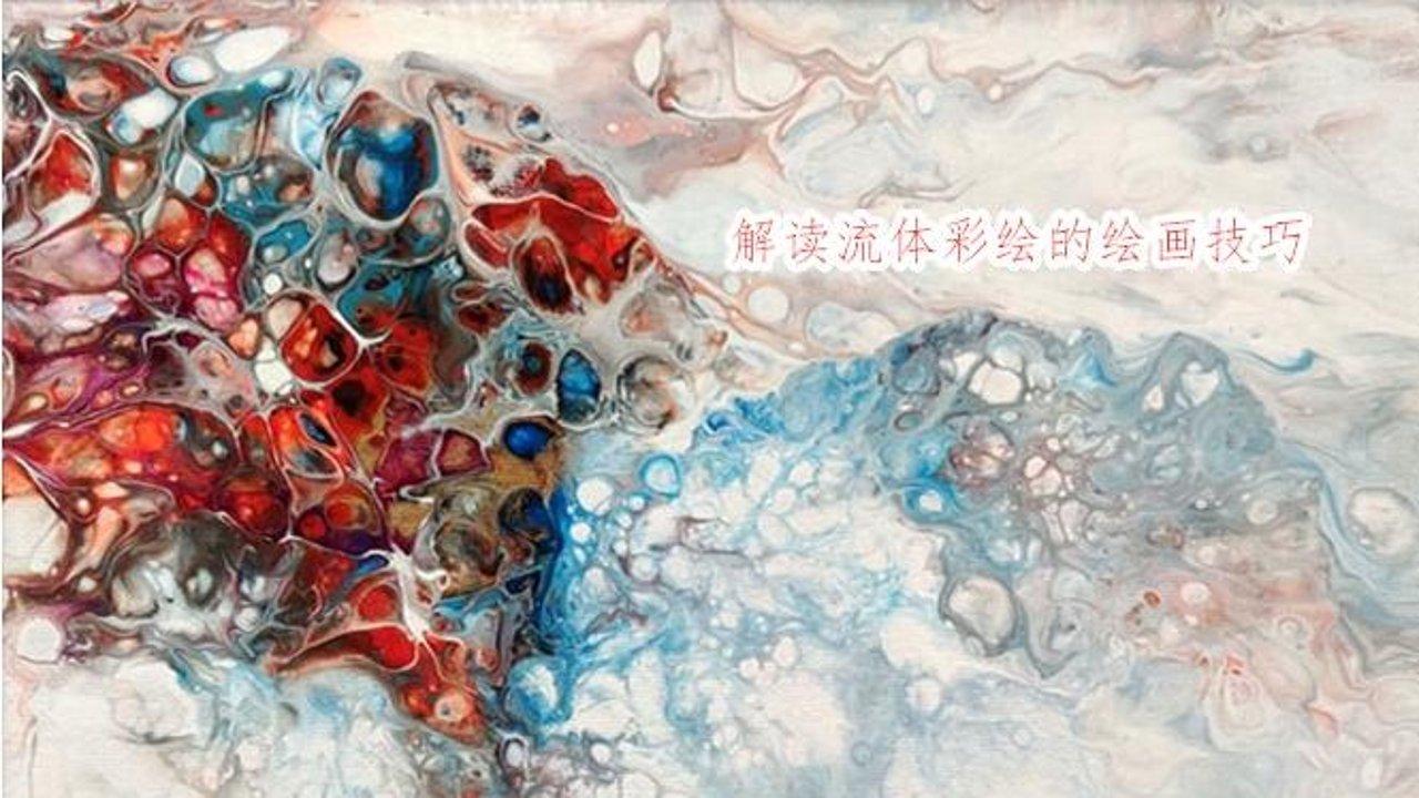 解读新兴的流体彩绘画的基本画法和技巧!