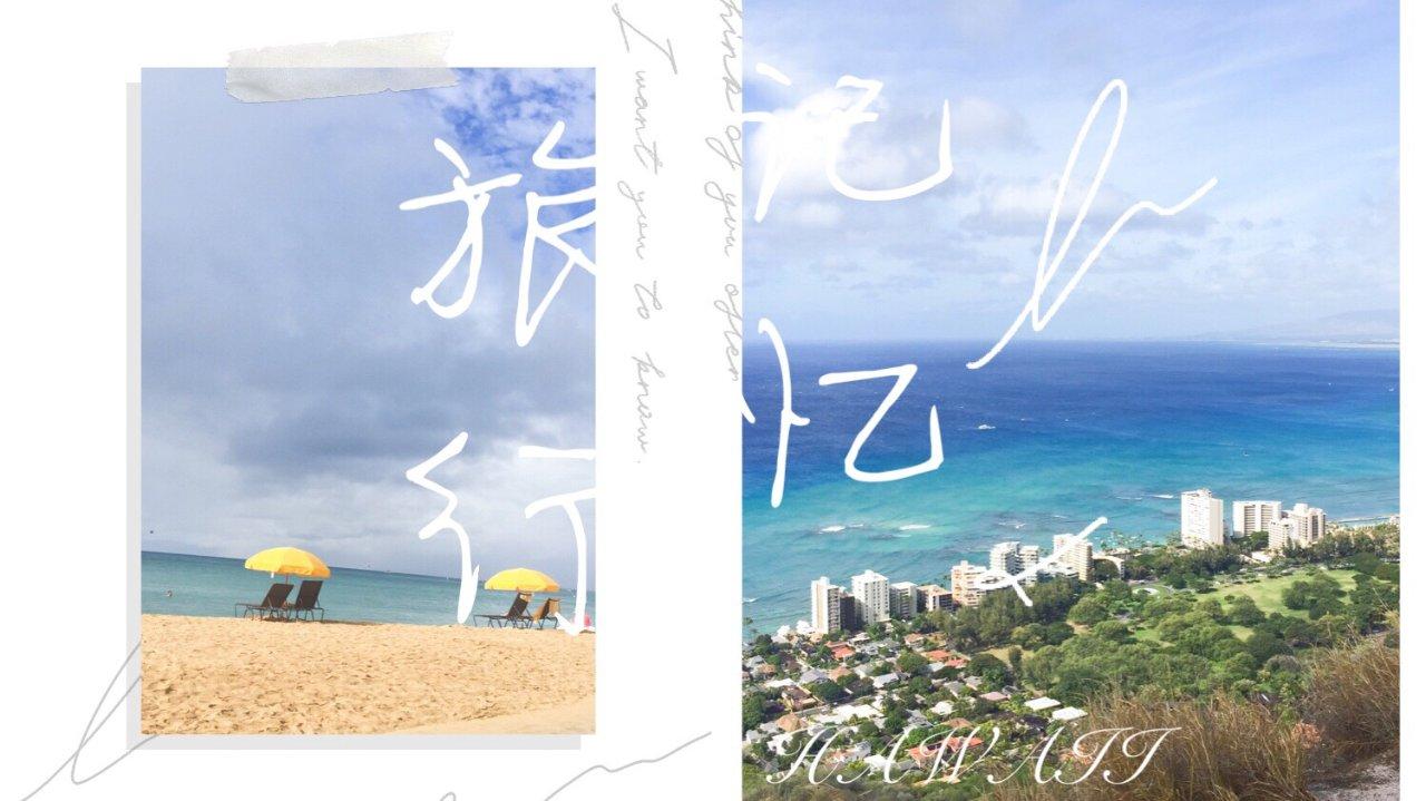 游记   爱情来的时候,夏威夷
