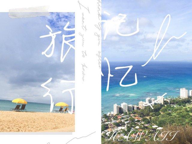 游记 | 爱情来的时候,夏威夷