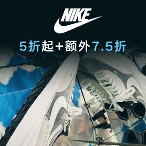 5折起+额外7.5折 €62收邓紫棋同款Nike 夏季大促会员折上折 抢新款Air Max、Jordan、Blazer