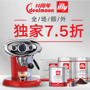 25% Off11th Anniversary Exclusive: illy Coffee Limiters Time Site-Wide Offer