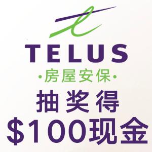 开奖啦 第二轮再抽$100现金TELUS 房屋安保系统$18起 网络服务优惠立省高达$1320