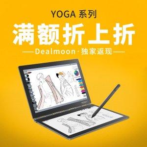 新款C930 $1019起, 双屏本$829抱走最后一天:Lenovo YOGA系列满额折上折+独家返现 最高额外省$220