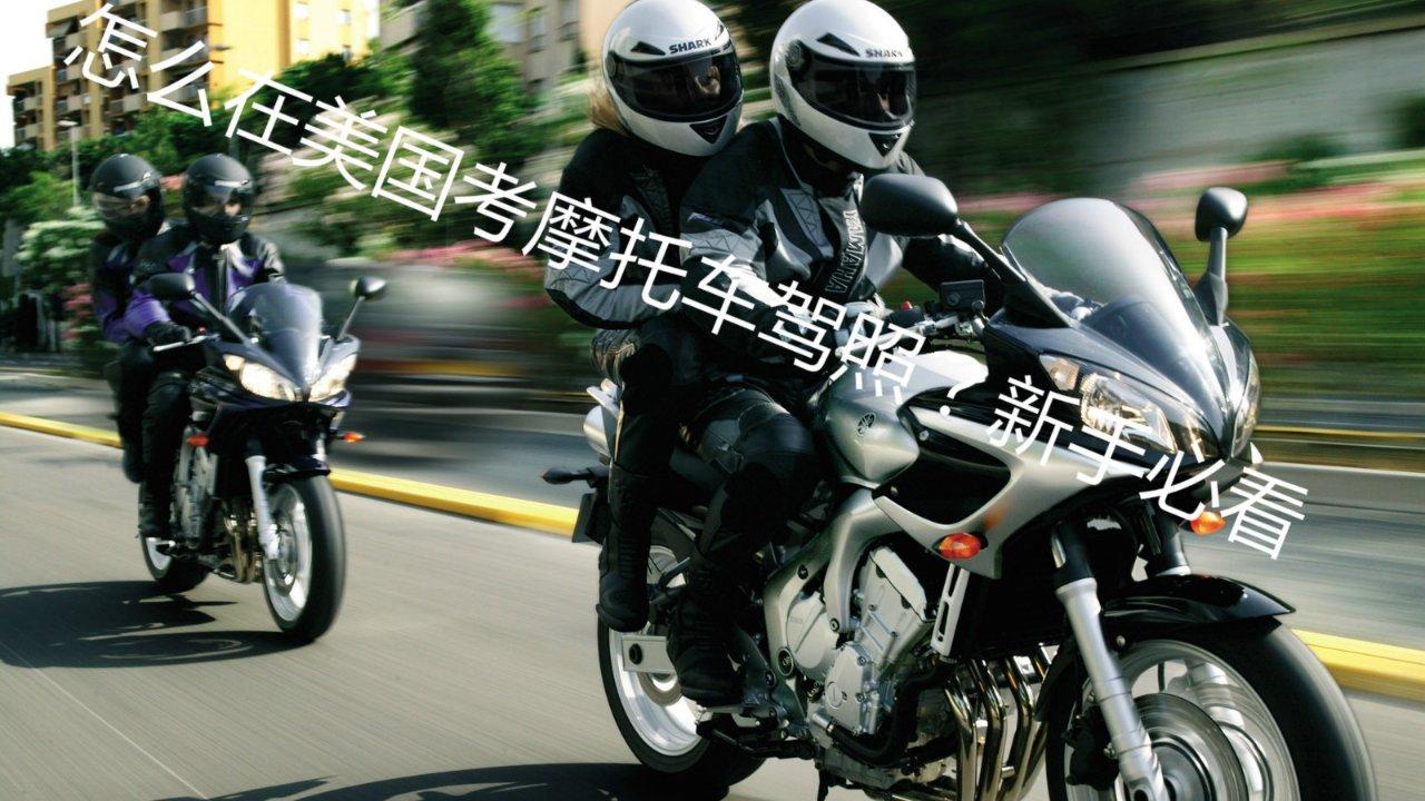 如何在美国考摩托车驾照?新手手册   三天拿驾照不是梦!