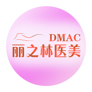 丽之林医学美容中心 | Dling Medical Aesthetic Center