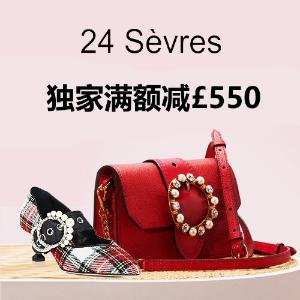 独家满额立减£550 速收Miu Miu、Chloe等包包即将截止:24 SÈVRES 大牌时尚服饰包包鞋子热卖 反季节囤加鹅外套