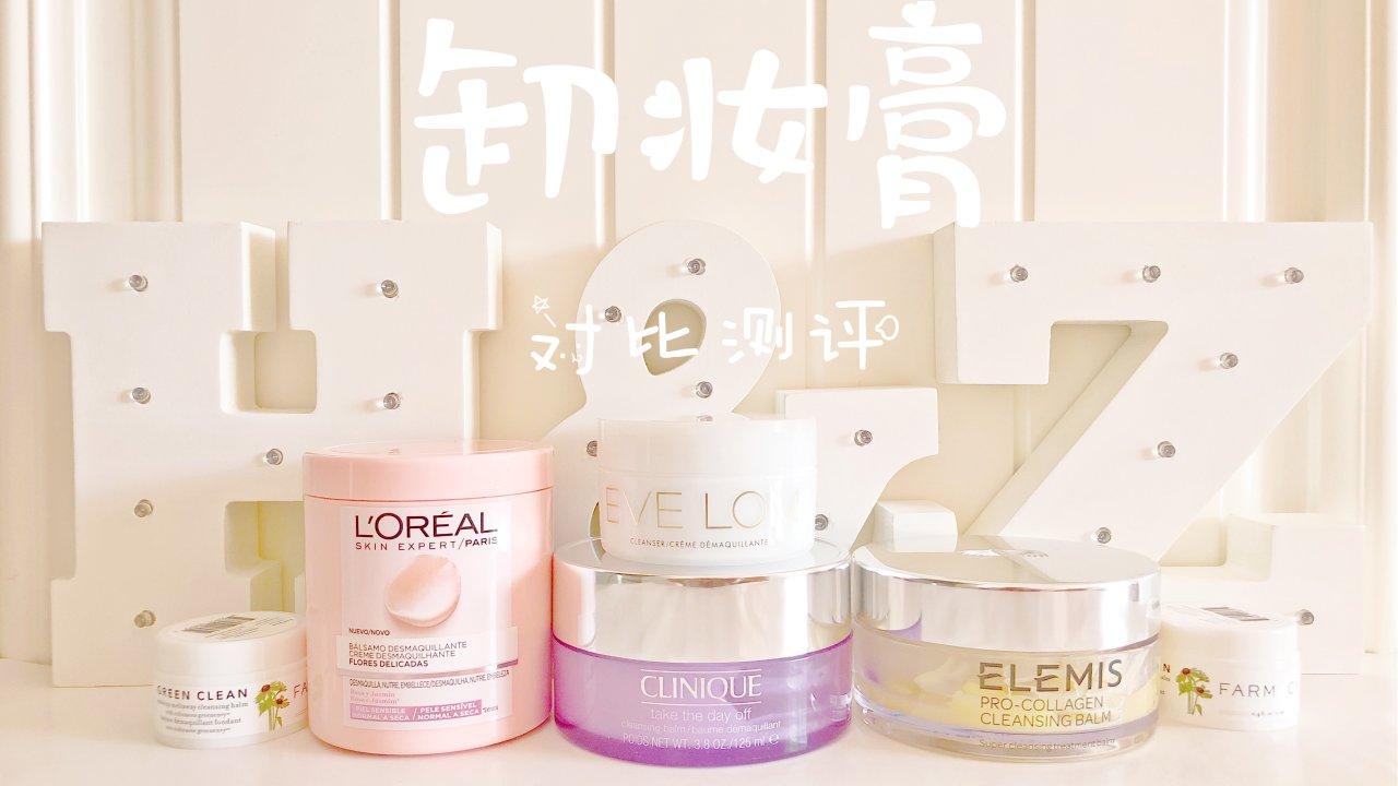 卸妆卸得好,皮肤烦恼少 | 五款卸妆膏对比测评