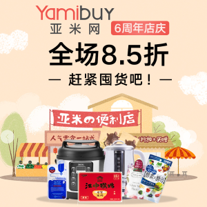 extra 15% offSixth anniversary sales @Yamibuy