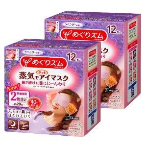 3件7折 直邮美国到手价$10.8每盒花王 蒸汽眼罩12片*2盒 多款香型 特价
