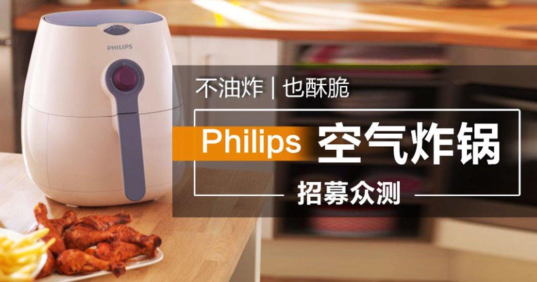 【美味还低卡】Philips 空气炸锅