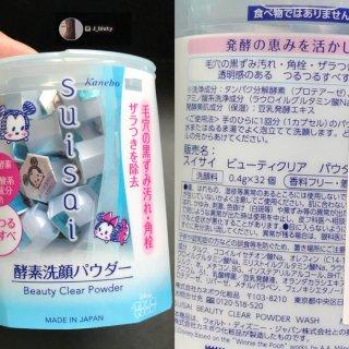 妥妥让你美一夏 | Suisai酵素洗颜粉