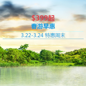 Routes From $399Air China Limited Time Spring Discount