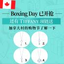 下载APP 大冬天不出门 照抢史低价加拿大省钱快报:Boxing Day 已经开始抢,还有Tiffany 项链送