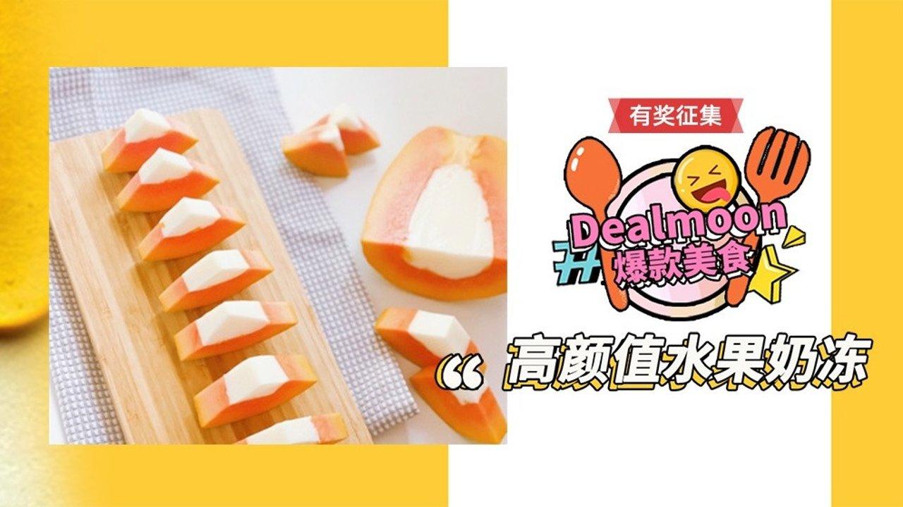 Dealmoon爆款美食 | 高颜值水果奶冻,手把手教你做快手零失败奶冻甜品!