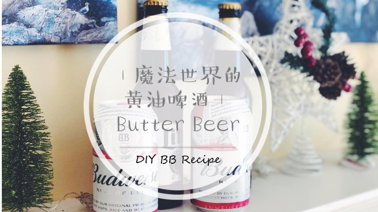 Butter Beer Recipe🌸 魔法世界的黄油啤酒DIY 🌸