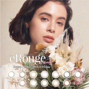 eRouge 双周抛美瞳 1盒6片(3副) 有度数 无度数