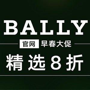 精选8折 £272收新款豆豆鞋Bally官网 新款大促 方扣鞋、爆款长靴、新款包包超值收