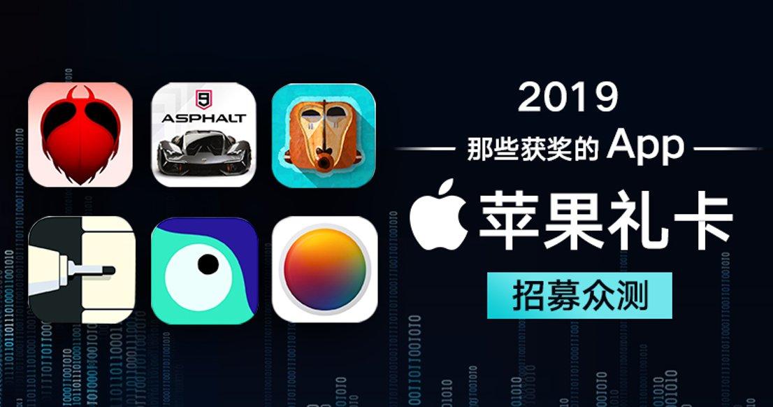 【2019年获奖App】Apple Store礼卡