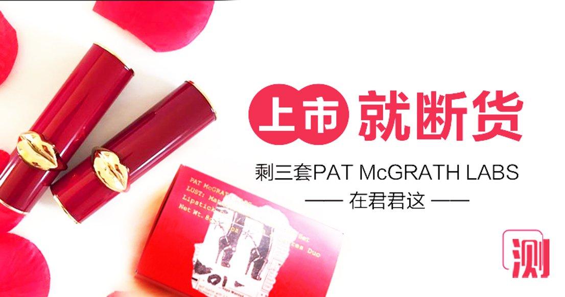 【断货王】Pat Mcgrath Labs 限量口红套装