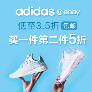 低至3.5折+第2件半价+额外9折+免邮最后一天:adidas 服饰鞋履促销,Sueprstar,Stan Smith都参加