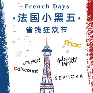 一年仅两次 省钱狂欢节French Days 法国小黑五即将来袭 美妆时尚、电子家居一网打尽