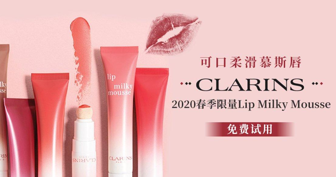 娇韵诗春季限定Milky Mousse Lips(微众测)