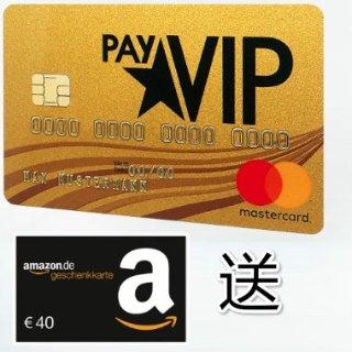 申请就送40欧amazon代金券100%通过的万事达金卡=100%免费信用卡PAYVIP 免年费、免境外取款手续费、免刷卡费
