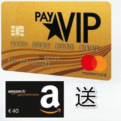 申请就送40欧amazon代金券
