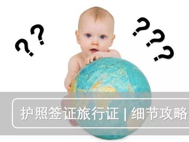 护照,旅行证,签证,中国户口,怎么...
