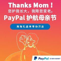 酒店预订低至3折,更有免费签证等你来Paypal 母亲节限时专享优惠,回报妈妈更多爱