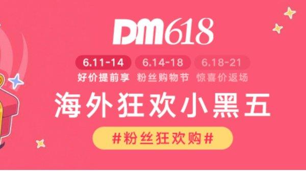 DM6.18 好价Top榜