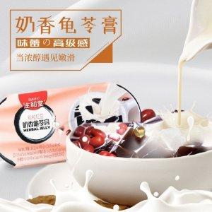 8.5折 收奶茶控、龟苓爽独家:生和堂 龟苓膏 限时促销热卖 奶香系列 浓郁嫩滑