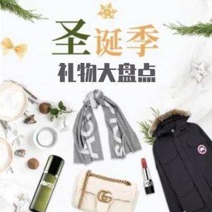 大牌也8折 百欧内最佳礼物24S 圣诞送礼指南 Gucci、LaMer 时尚美妆都在线 给TA惊喜