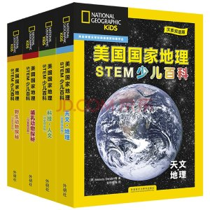 《美国国家地理少儿双语百科:STEM科学 天文地理+科技人文+哺乳动物+野生动物(套装共24册 附扫码音频)》(美国国家地理学会)