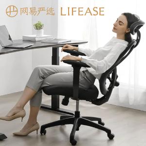 立减$30+美仓包邮 评论抽奖Lifease 网易严选 高性价比款 多功能人体工学转椅