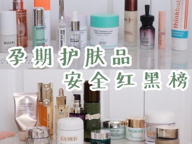 孕期护肤品风险清单