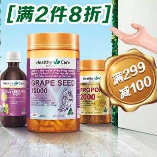 满299减100京东 HealthyCare 保健品优惠专场