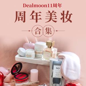 Dealmoon 11周年美妆正向生活合集