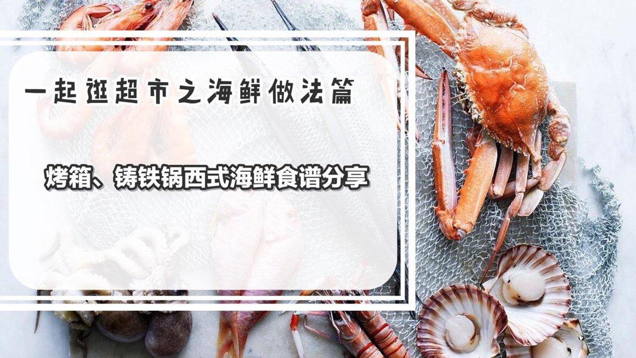 一起逛超市之海鲜做法篇   烤箱、铸铁锅西式海鲜食谱分享